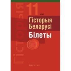Гісторыя Беларусі. 11 клас. Білеты