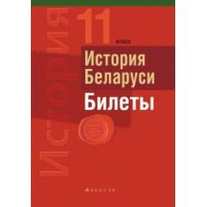 История Беларуси. 11 класс. Билеты