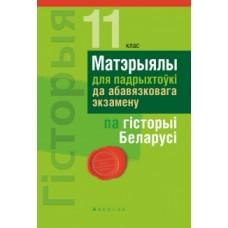 Матэрыялы для падрыхтоўкі да абавязковага экзамену па гiсторыі Беларусi. 11 клас