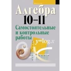 Алгебра 10—11. Самостоятельные и контрольные работы