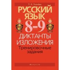 Русский язык. 8—9 классы. Диктанты. Изложения. Тренировочные задания