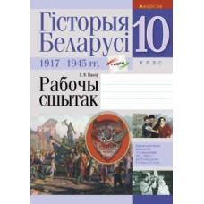 Гісторыя Беларусі: 1917—1945 гг. 10 клас. Рабочы сшытак
