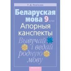 Беларуская мова. 9 клас. Апорныя канспекты