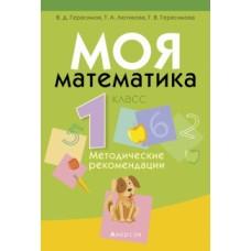Моя математика. 1 класс. Методические рекомендации