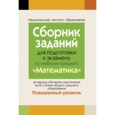 Сборник заданий для подготовки к экзамену по учебному предмету «Математика» за период обучения и воспитания на III ступени общего среднего образования. Повышенный уровень