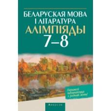 Беларуская мова і літаратура. Алімпіяды. 7—8 класы