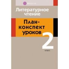 Литературное чтение. План-конспект уроков. 2 класс