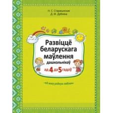 Развіццё беларускага маўлення дашкольнікаў ад 4 да 5 гадоў