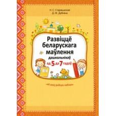 Развіццё беларускага маўлення дашкольнікаў ад 5 да 7 гадоў