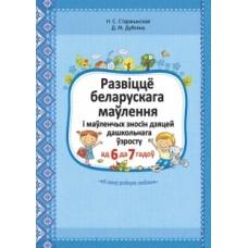 Развіццё беларускага маўлення і маўленчых зносін дзяцей дашкольнага ўзросту ад 6 да 7 гадоў
