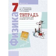 Тетрадь для лабораторных работ по физике для 7 класса