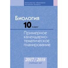 Биология. 10 класс. Примерное календарно-тематическое планирование. 2017/2018 учебный год