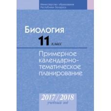 Биология. 11 класс. Примерное календарно-тематическое планирование. 2017/2018 учебный год