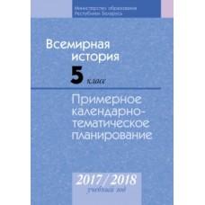 Всемирная история. 5 класс. Примерное календарно-тематическое планирование. 2017/2018 учебный год