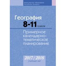 География. 8—11 классы. Примерное календарно-тематическое планирование. 2017/2018 учебный год