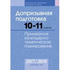 Допризывная подготовка. 10—11 классы. Примерное календарно-тематическое планирование. 2017/2018 учебный год