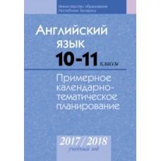 Английский язык. 10—11 классы. Примерное календарно-тематическое планирование. 2017/2018 учебный год