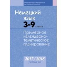 Немецкий язык. 3—9 классы. Примерное календарно-тематическое планирование. 2017/2018 учебный год