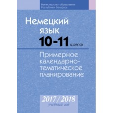 Немецкий язык. 10—11 классы. Примерное календарно-тематическое планирование. 2017/2018 учебный год