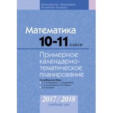 Математика. 10—11 классы. Примерное календарно-тематическое планирование. 2017/2018 учебный год