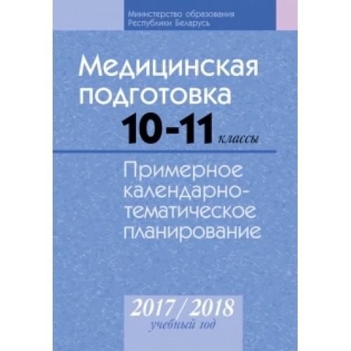 Медицинская подготовка. 10—11 классы. Примерное календарно-тематическое планирование. 2017/2018 учебный год
