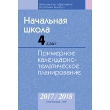 Начальная школа. 4 класс. Примерное календарно-тематическое планирование. 2017/2018 учебный год