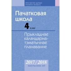 Пачатковая школа. 4 клас. Прыкладнае каляндарна-тэматычнае планаванне. 2017/2018 навучальны год
