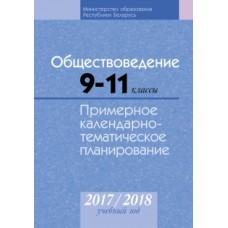 Обществоведение. 9—11 классы. Примерное календарно-тематическое планирование. 2017/2018 учебный год