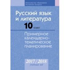 Русский язык и литература. 10 класс. Примерное календарно-тематическое планирование. 2017/2018 учебный год