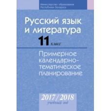 Русский язык и литература. 11 класс. Примерное календарно-тематическое планирование. 2017/2018 учебный год