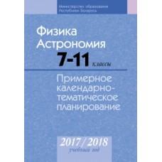 Физика. Астрономия. 7—11 классы. Примерное календарно-тематическое планирование. 2017/2018 учебный год