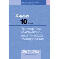 Химия. 10 класс. Примерное календарно-тематическое планирование. 2017/2018 учебный год