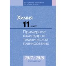 Химия. 11 класс. Примерное календарно-тематическое планирование. 2017/2018 учебный год