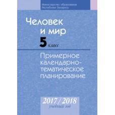 Человек и мир. 5 класс. Примерное календарно-тематическое планирование. 2017/2018 учебный год