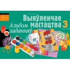 Выяўленчае мастацтва. 3 клас. Альбом заданняў