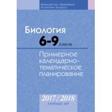Биология. 6—9 классы. Примерное календарно-тематическое планирование. 2017/2018 учебный год