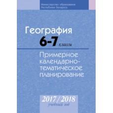 География. 6—7 классы. Примерное календарно-тематическое планирование. 2017/2018 учебный год