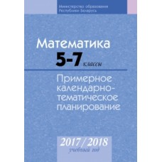 Математика. 5—7 классы. Примерное календарно-тематическое планирование. 2017/2018 учебный год