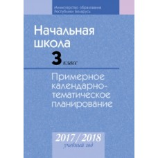 Начальная школа. 3 класс. Примерное календарно-тематическое планирование. 2017/2018 учебный год