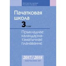 Пачатковая школа. 3 клас. Прыкладнае каляндарна-тэматычнае планаванне. 2017/2018 навучальны год