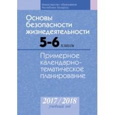 Основы безопасности жизнедеятельности. 5—6 классы. Примерное календарно-тематическое планирование. 2017/2018 учебный год