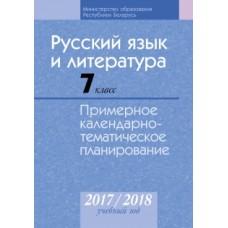 Русский язык и литература. 7 класс. Примерное календарно-тематическое планирование. 2017/2018 учебный год