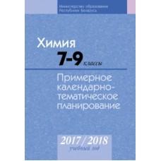 Химия. 7—9 классы. Примерное календарно-тематическое планирование. 2017/2018 учебный год