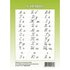 Алфавит русский. Образцы письменных букв (по учебно-методическому комплексу автора О. И. Тириновой)