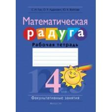 Математическая радуга. Факультативные занятия. 4 класс. Рабочая тетрадь