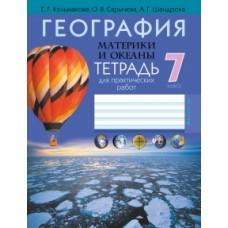 География. Материки и океаны. 7 класс. Тетрадь для практических работ
