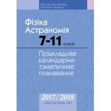 Фізіка. Астраномія. 7—11 класы. Прыкладнае каляндарна-тэматычнае планаванне. 2017/2018 навучальны год