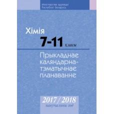 Хімія.  7—11 класы. Прыкладнае каляндарна-тэматычнае планаванне. 2017/2018 навучальны год