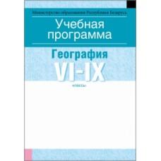 Учебная программа для учреждений общего среднего образования с русским языком обучения и воспитания. География. VI—IX клаcсы
