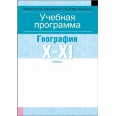 Учебная программа для учреждений общего среднего образования с русским языком обучения и воспитания. География. X—XI клаcсы (базовый уровень)
